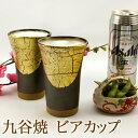 泡のきめがこまかく長持ち!ビールをおいしく飲むならコレ【宅配便】九谷焼ビアカップ 全2色【s...