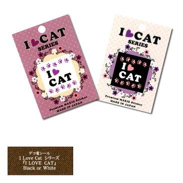 蒔絵シール「I LOVE CATシリーズ/ラブキャット(全2種)」