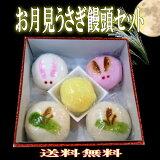【お月見うさぎ饅頭セット】【送料無料】