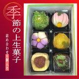 【送料無料】季節の上生菓子セット