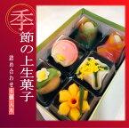 季節の上生菓子 ひなまつり限定