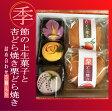 【父の日限定 送料無料】季節の上生菓子と栗どら杏どらセット 父の日