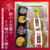 【送料無料】季節の上生菓子と3種のどら焼き