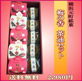 【横浜元町銘菓】【茶通5個梅の香5個セット】【送料無料】