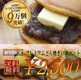 【初回限定】【送料無料】プレミアムどら焼き食べ比べ10個セット