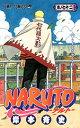 【新品・あす楽対応】NARUTO -ナルト- 全巻(1〜72巻)セット...