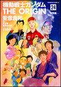 【新品・あす楽対応】機動戦士ガンダム THE ORIGIN 全巻(1〜24巻)セット / 安彦良和