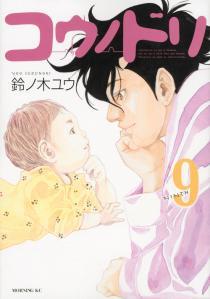 【全品クリアカバー付き】 コウノドリ 9巻 / 鈴ノ木ユウ