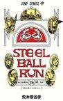 【新品・あす楽対応】STEEL BALL RUN スティール・ボール・ラン(ジョジョの奇妙な冒険 Part7) 全巻(1〜24巻) / 荒木飛呂彦