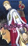 【新品・あす楽対応】ブラッククローバー 全巻(1〜16巻)セット / 田畠裕基