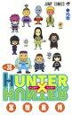 【新品・あす楽対応】HUNTER×HUNTER ハンター×ハンター 全巻(1〜36巻)セット / 冨樫義博