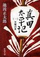 【あす楽対応】真田太平記全巻(1〜12巻)セット/池波正太郎【真田幸村特集】