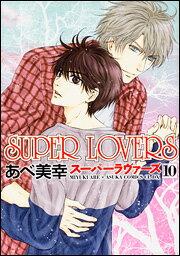 【あす楽対応】SUPER LOVERS 全巻(1〜10巻)セット / あべ美幸