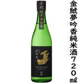 金鯱夢吟香純米酒720ml入り1本