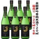 金鯱夢吟香純米酒720ml6本【ケース買い】