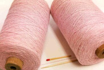 【麻スラブ(ピンク)】 麻ならではのさらっとした清涼感がある、麻100%の変化のある糸です。