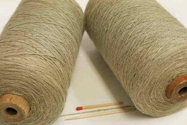 【麻スラブ(ダークベージュ)】 麻ならではのさらっとした清涼感がある、麻100%の変化のある糸です。