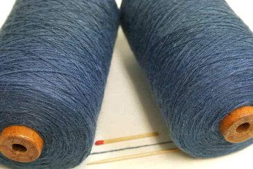 【麻スラブ(紺)】 麻ならではのさらっとした清涼感がある、麻100%の変化のある糸です。