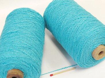 【綿スラブブークレ(みずいろ)】 スラブのデコボコ、ブークレのギザギザ。手織りにも手編みにもお使い頂ける、やわらかくて変化に富んだ綿糸です。