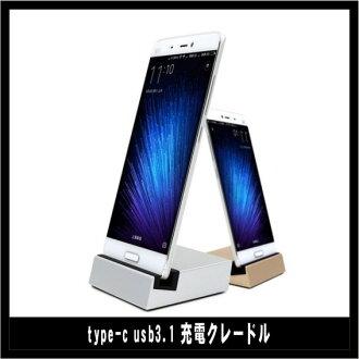 支持充電托架Micro USB Type-C(Xperia XZ/HTC 10/Nexus 6P/Huawei P9/Galaxy Note 7)機器