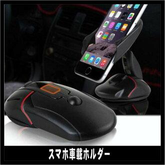 吸杯從車載持有人滑鼠汽車汽車智慧手機持有人吸附車車輛持有人彈性的智慧手機在限制撥號中堅定地抽油容易安裝在形狀變形。 車持卡人的智慧手機持有人