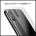 【送料無料】【日本製硝子使用】iPhoneX 背面強化ガラス保護フィル...