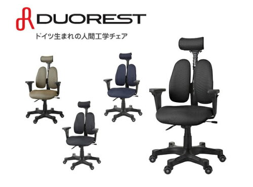 DUOREST LEADERS デュオレスト デオレスト オフィスチェア オフィスチェアー 正規品 DR-7501 SP dr...
