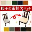 座面の張替え キット 4脚分/6脚分セット ダイニング椅子 ダイニングチェアー ダイニングチェア 食堂椅子 椅子 イス いす 簡単 日本製 黒 ブラック 茶 ブラウン ベージュ アイボリー