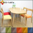 北欧スタイルの 楕円 ダイニングテーブル 1500 だ円 楕円形 テーブル 北欧 オーク 材 ナチュラル 木製 天然木 リビング ダイニング テーブル