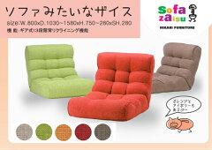 値上げ前の最終処分!!ソファみたいな座いす!幅広サイズと座面はポケットコイルでゆったり快...