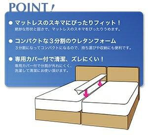 FranceBed(フランスベッド)すきまスペーサーツインベッド、クイーンベッドのマットレスの隙間に・・・【smtb-k】【w3】
