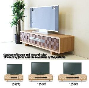 天然木ウオールナット材とタモ材のフロントグリルが印象的な北欧風テレビボードナチュラル色とブラウン色プッシュ式扉TVボードローボードリビングボード