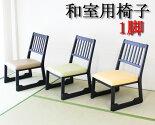 軽量高座椅子