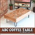 【6/24(土)10:00からエントリーでポイント10倍】アラジン ABCアルファベット コーヒーテーブル センターテーブル ローテーブル