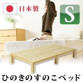 シンプルでナチュラルな国産ひのきすのこベッド ひのきのすのこベッド シングルSサイズ NB01S-HKN