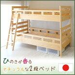 スリムでコンパクトなロータイプの二段ベッド。