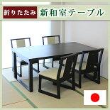法事テーブル