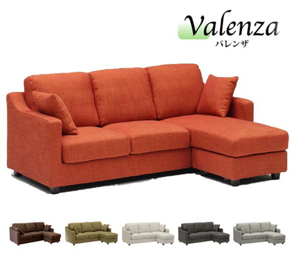 Valenza バレンザソフィット  3人掛け+オットマン、シェーズロングソファ:金太郎家具