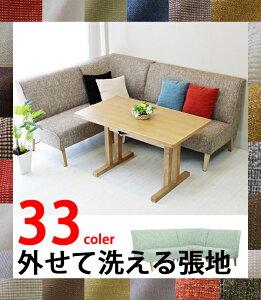 4点セット(1P+2P+コーナーソファ+テーブル)