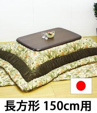 長方形こたつ掛敷布団セット 製品サイズ 掛:205×285cm 敷:190×270cm 対応こたつサイズ 長方形150cm