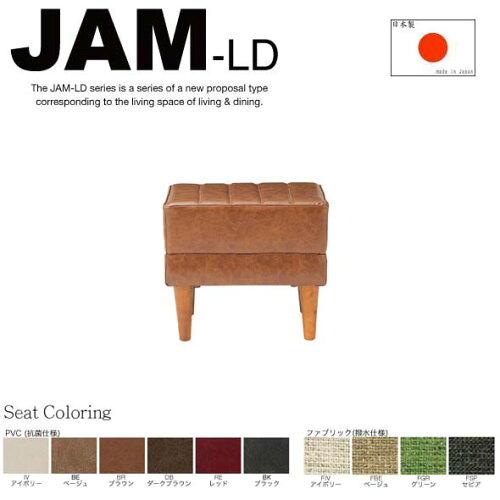 JAMシリーズ JAM-LD オットマン 。 リビングダイニン...