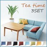 teatimeシリーズteatime-LDテーブル3点セット(テーブル+カウチ+ベンチ)リビングダイニング仕様。コーナータイプLDダイニングリビングダイニングテーブル