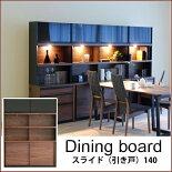 ダイニングボードスライド140引き戸オープン棚ダウンライトディスプレイ飾り棚収納