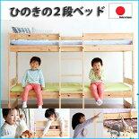 NH01ひのきの2段ベッド