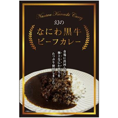 大阪特産-なにわ黒牛【幻のなにわ黒牛 ビーフカレー】