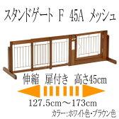 「スタンドゲート F45A メッシュ」ペットゲート 犬 ゲート ペット用ゲート 木製 室内 伸縮 幅調節 ドア付き 自立型