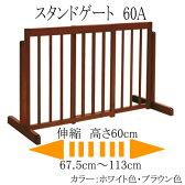 ペット用ゲート 「スタンド ゲート 60A」日本製 木製 伸縮 ドッグ ゲート