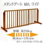「スタンドゲート 60A ワイド」ペットゲート 犬 ゲート 木製 室内 伸縮 幅調節 自立型