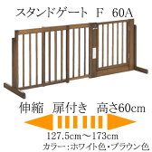 「スタンドゲート F60A」ペットゲート 犬 ゲート 木製 室内 伸縮 ドア付き 自立型
