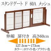 「スタンドゲート F60A メッシュ」ペットゲート 犬 ゲート 木製 室内 伸縮 ドア付き 自立型